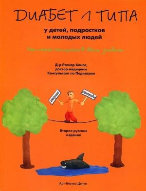 Диабет 1 типа у детей, подростков и молодых людей, Рагнар Ханас