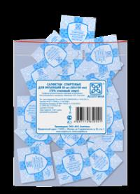 Спиртовые салфетки для инъекций 60*100 мм №50