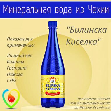 Минеральная вода Bilinska Kyselka (Билинска Киселка), 1 л