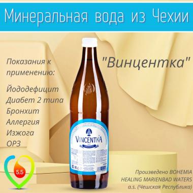 Минеральная вода Винцентка (Vincentka), 0,7 л