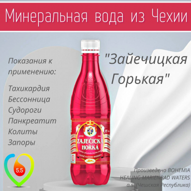 Вода минеральная лечебная Zajecicka Horka (Зайечицкая горькая), 0,5 л