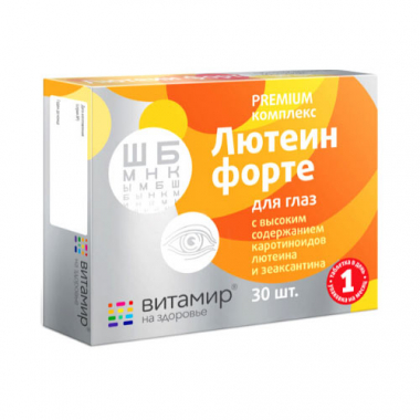 Лютеин форте витамины для глаз ВИТАМИР® табл. №30