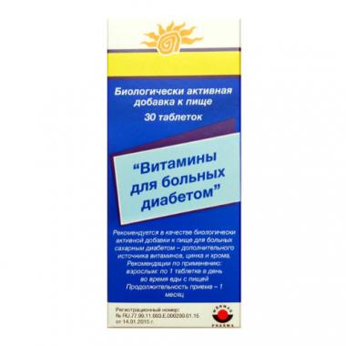 Витамины для больных диабетом №30