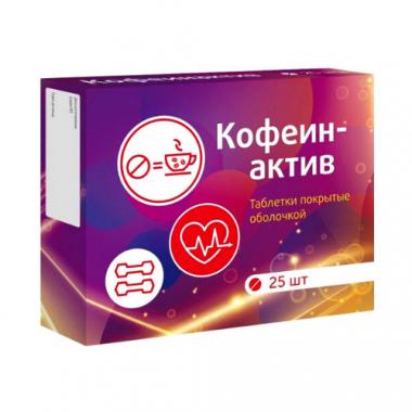 Кофеинактив ВИТАМИР® табл. №25