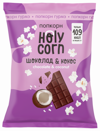 Попкорн Holy Corn Кокос-Шоколад готовый, 50 г